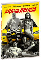 Удача Логана + артбук (DVD) / Logan Lucky