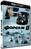 Форсаж 8 (Blu-Ray 4K Ultra HD) / The Fate of the Furious