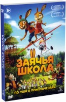 Заячья школа (DVD) / Rabbit school