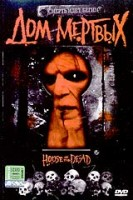Дом мертвых (DVD) / House of the Dead
