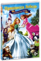 Принцесса Лебедь (DVD) / The Swan Princess