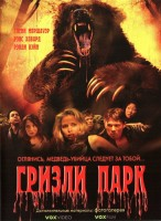 DVD Гризли парк / Grizzly Park