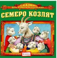 христианское воспитание детей литвак сказки купить