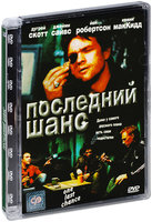 Последний шанс (реж. Стюарт Свосэнд) (DVD) / One Last Chance
