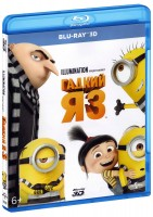 Гадкий я 3 (Real 3D Blu-Ray) / Despicable Me 3