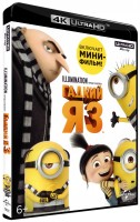 Гадкий я 3 (Blu-Ray 4K Ultra HD) / Despicable Me 3