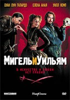 DVD Мигель и Уильям / Miguel and William