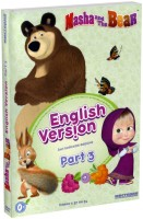 Маша и Медведь: Английская версия. Часть 3. Серии 37-54 (DVD) / Masha and the bear: English Version