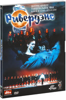 Ривердэнс (DVD) / Riverdance: The New Show