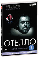 Отелло (DVD) / Othello