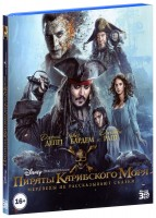 3D Blu-Ray Пираты Карибского моря: Мертвецы не рассказывают сказки (Real 3D Blu-Ray) / Pirates of the Caribbean: Dead Men Tell No Tales