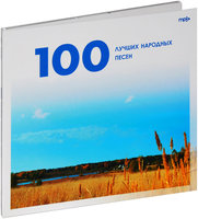 MP3 (CD) Various Artists. 100 лучших народных песен.