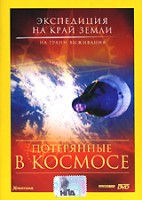 DVD Экспедиция на край Земли: Потерянные в космосе / Expeditions to the Edge