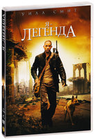 Я - Легенда (DVD) / I Am Legend / Я Легенда