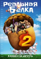 DVD Реальная белка 2 / The Nut Job 2: Nutty by Nature