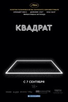 Квадрат (DVD) / The Square