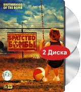 DVD Братство бомбы (2 DVD) / Brotherhood Of The Bomb