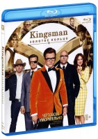 Kingsman: Золотое кольцо (Blu-Ray) / Kingsman: The Golden Circle