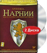 DVD Хроники Нарнии. Коллекционное издание (2 DVD) / The Chronicles of Narnia: The Lion, the Witch and the Wardrobe