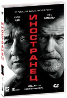 Иностранец (2017) (DVD) / The Foreigner