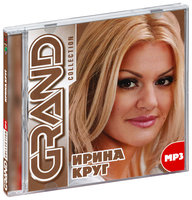 Ирина Круг. Grand Collection (MP3)