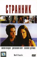 Странник (DVD) / World Traveler