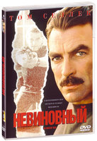 Невиновный (DVD) / An Innocent Man