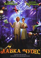 Лавка чудес (DVD) / Mr. Magorium's Wonder Emporium