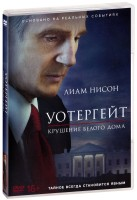 Уотергейт. Крушение Белого дома (DVD) / Mark Felt: The Man Who Brought Down the White House