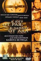 DVD К югу от рая, к западу от ада / South of Heaven, West of Hell