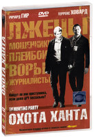 Охота Ханта (DVD) / The Hunting Party