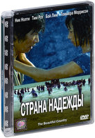 Страна надежды (DVD) / The Beautiful Country