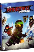 ЛЕГО Ниндзяго Фильм (DVD) / The LEGO Ninjago Movie