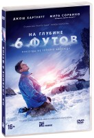 На глубине 6 футов (DVD) / 6 Below: Miracle on the Mountain