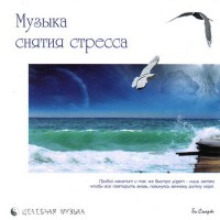 Audio CD Музыка снятия стресса