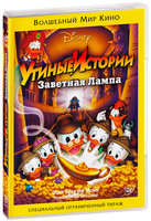 DVD Утиные Истории: Заветная Лампа / DuckTales: The Movie - Treasure of the Lost Lamp