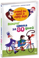 DVD Вокруг света за 80 дней (2 DVD) / Around the World in 80 Days