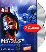 DVD Джеймс Браун и Би Би Кинг (2 DVD) / James Brown and B.B. King: One Special Night