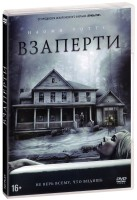 Взаперти (DVD) / Shut In