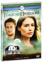Голос из прошлого (DVD) / Carolina Moon