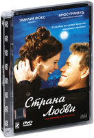 Страна любви (DVD) / The Republic of Love