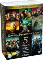 DVD Пираты Карибского моря: Коллекция (5 фильмов) / Pirates of the Caribbean: The Curse of the Black Pearl / Pirates of the Caribbean: Dead Man's Chest / Pirates of the Caribbean: At World's End / Pirates of the Caribbean: On Stranger Tides / Pirates of the Caribbean: Dead Men Tell No Tales
