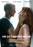 Не оставляй меня (DVD) / Darling