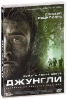 Джунгли (DVD) / Jungle