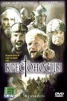 DVD Крестоносцы / Crociati / Crusaders