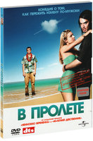 В пролете (DVD) / Forgetting Sarah Marshall