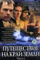 DVD Путешествие на край земли. Часть 1 / To the Ends of the Earth