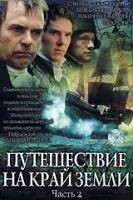 DVD Путешествие на край земли. Часть 2 / To the Ends of the Earth