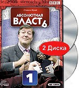 DVD Абсолютная власть: Сезон 1. Эпизоды 1-6 (2 DVD) / Absolute Power
