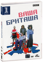 Ваша Бриташа: Выпуск 1. Эпизоды 1-2 (DVD) / Little Britain